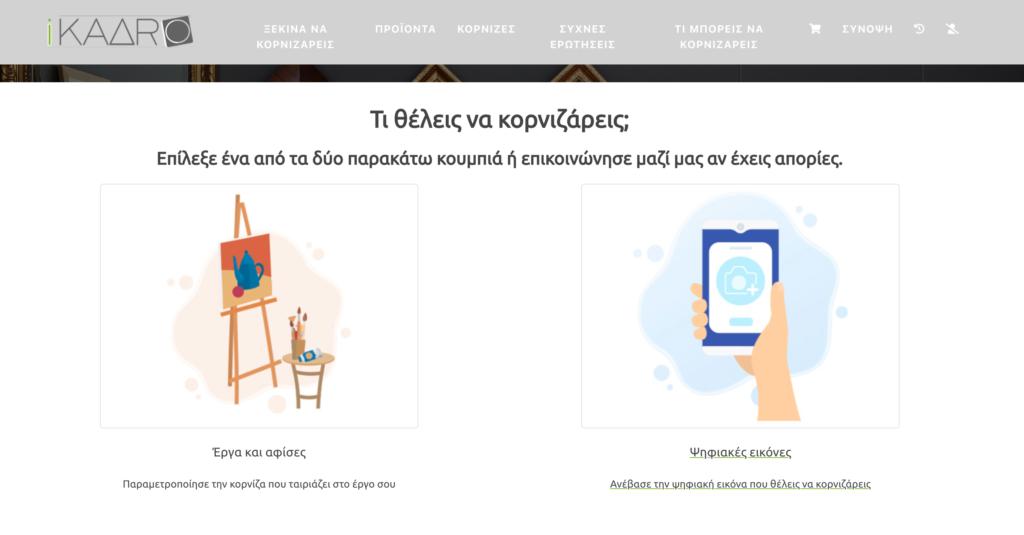 iKadro - Innovative Website Concept, by TheFutureCats